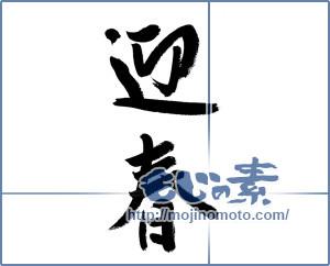 筆文字素材:迎春 [12794]