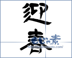 筆文字素材:迎春 [12796]