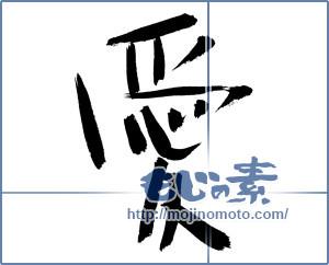 筆文字素材:愛 [12851]