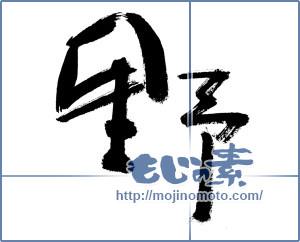 筆文字素材:野 [12857]