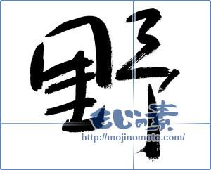 筆文字素材:野 [12858]