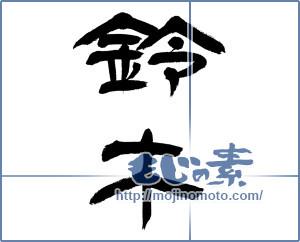 筆文字素材:鈴木 [12902]