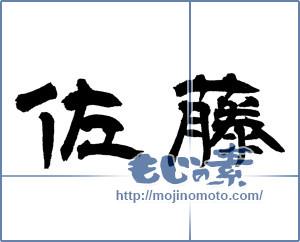 筆文字素材:佐藤 [12921]