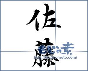 筆文字素材:佐藤 [12923]