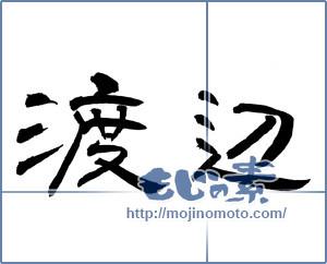 筆文字素材:渡辺 [12927]