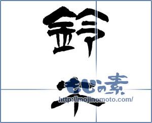 筆文字素材:鈴木 [12930]