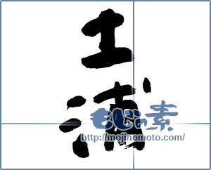 筆文字素材:土浦 [13178]