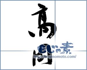 筆文字素材:高岡 [13193]