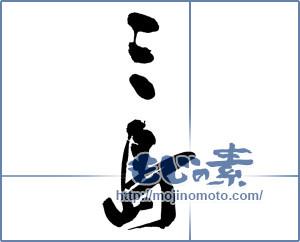 筆文字素材:三島 [13196]