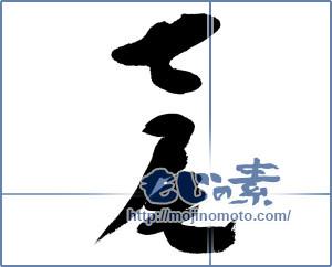 筆文字素材:七尾 [13197]