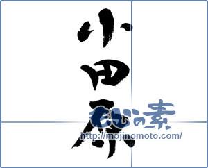 筆文字素材:小田原 [13198]
