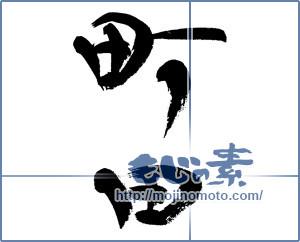 筆文字素材:町田 [13203]