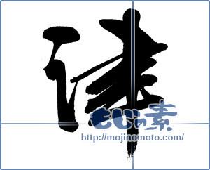 筆文字素材:津 [13206]