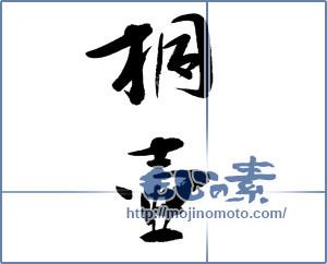 筆文字素材:桐壺 [13343]