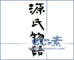筆文字素材:源氏物語 [13348]