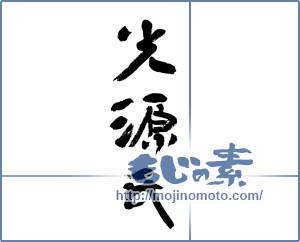 筆文字素材:光源氏 [13349]