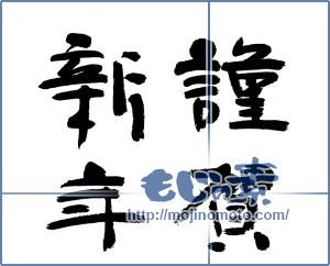筆文字素材:謹賀新年 [14340]