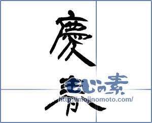 筆文字素材:慶春 [14342]