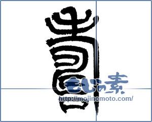 筆文字素材:寿 [14352]
