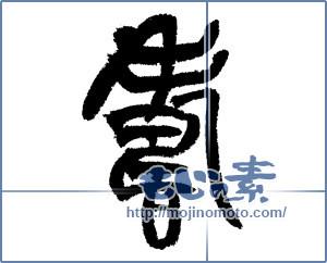筆文字素材:寿 [14353]