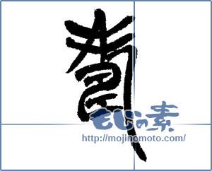 筆文字素材:寿 [14357]