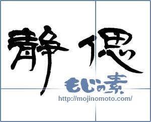 筆文字素材:静偲 [14363]