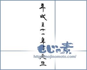 筆文字素材:平成三十一年元旦 [14370]