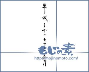 筆文字素材:平成三十一年正月 [14371]