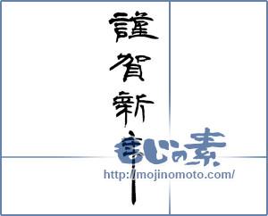 筆文字素材:謹賀新年 [14402]