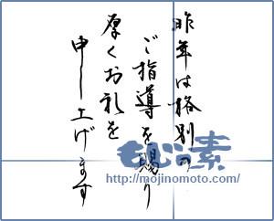 筆文字素材:昨年は格別のご指導を賜り厚く御礼を申し上げます [14404]
