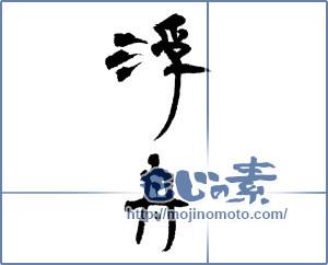 筆文字素材:浮舟 [14408]