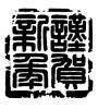 謹賀新年(ID:14412)