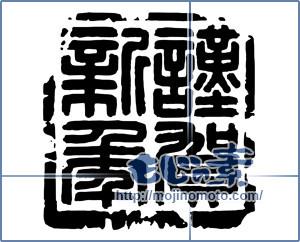 筆文字素材:謹賀新年 [14412]