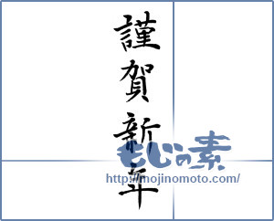 筆文字素材:謹賀新年 [14652]