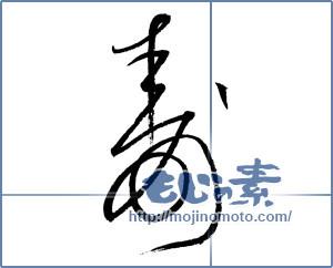 筆文字素材:寿 [14661]