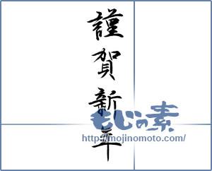 筆文字素材:謹賀新年 [14664]