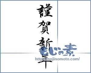 筆文字素材:謹賀新年 [14665]