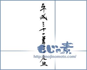筆文字素材:平成三十一年元旦 [14668]