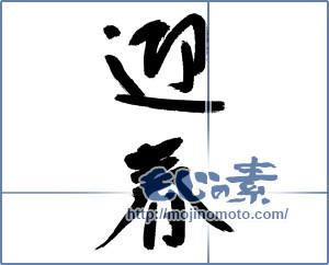筆文字素材:迎春 [14698]