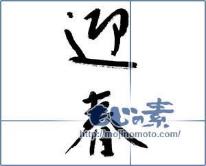 筆文字素材:迎春 [14699]