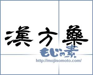 筆文字素材:漢方薬 [14819]