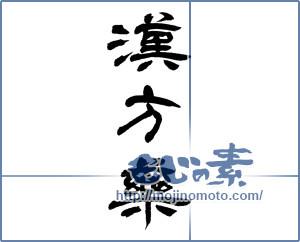 筆文字素材:漢方薬 [14820]