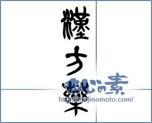 筆文字素材:漢方薬 [14822]