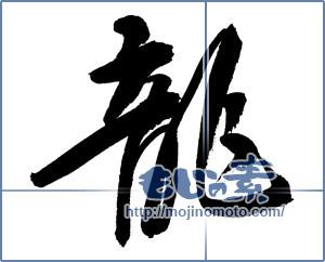 筆文字素材:龍 [14835]