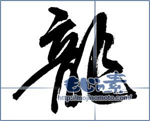 筆文字素材:龍 [14836]