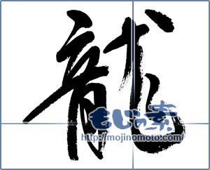 筆文字素材:龍 [14837]