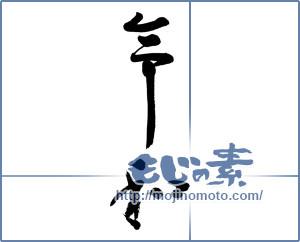 筆文字素材:令和 [15095]