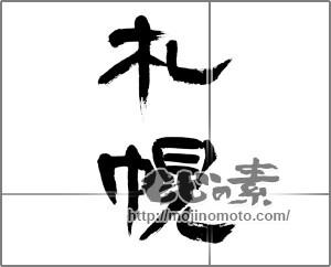 筆文字素材:札幌 [23284]