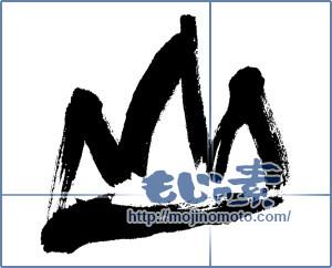 筆文字素材:山 [4466]