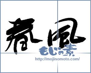 筆文字素材:春風 [4705]